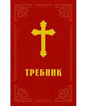 Требник (упорядкування о. Атанасія  Купіцького,  ЧСВВ)