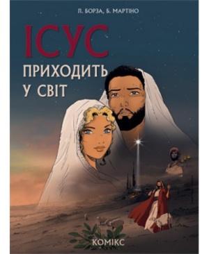 Ісус приходить у світ. Комікс