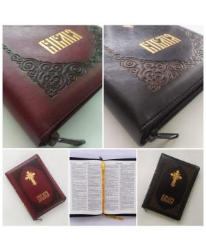 Біблія Турконяка, новий переклад, повний (80 книг), шкірзамінник, на замочку