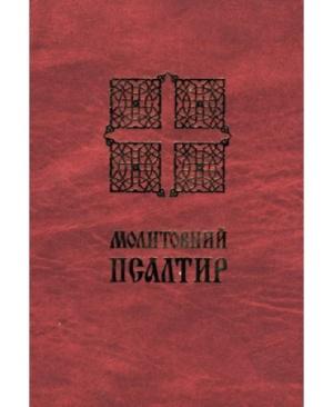 Молитовний Псалтир(великий)