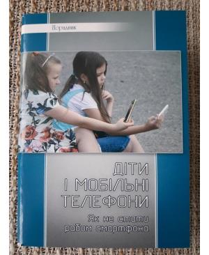 Діти і мобільні телефони. Як не стати рабом смартфона