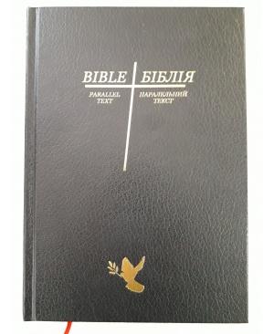 АНГЛО-УКРАЇНСЬКА БІБЛІЯ. Паралельний текст.