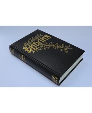 Библия Геце, тверда, (чорна, бордова, коричнева, синя)