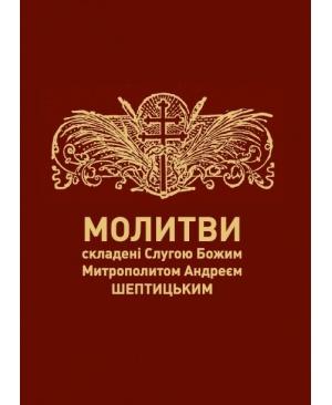 МОЛИТВИ складені Слугою Божим Митрополитом Андреєм ШЕПТИЦЬКИМ