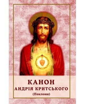 КАНОН АНДРІЯ КРИТСЬКОГО (Поклони)