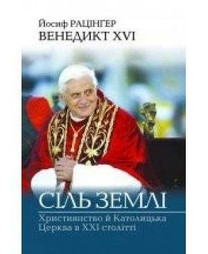 СІЛЬ ЗЕМЛІ. Християнство й Католицька Церква в ХХІ столітті
