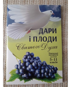 Дари і плоди Святого Духа. Навчальні матеріали для учнів 5-11 класів