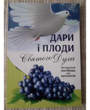 Дари і плоди Святого Духа. Методичний посібник для катехитів