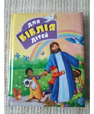 Біблія для дітей