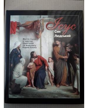 Ісус - Син Людский. Життя Ісуса в текстах Євангелій та живопису Карла Блока