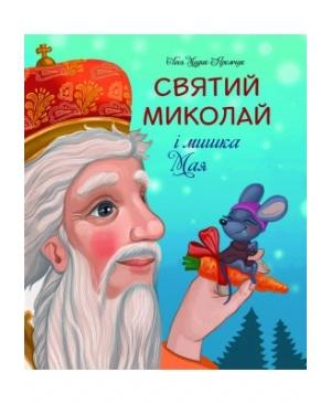 Святий Миколай і мишка Мая