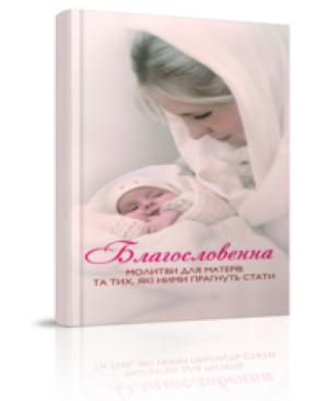 Благословенна. Молитви для матерів та тих, які прагнуть ними стати