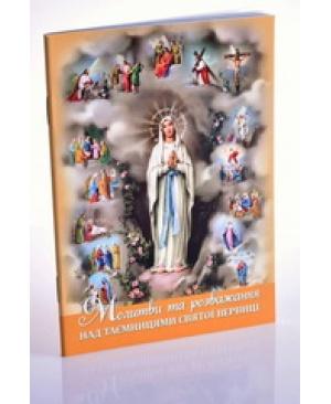 Молитви та розважання над Таємницями Святої Вервиці