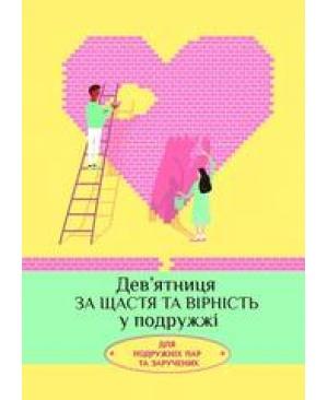 Дев'ятниця за щастя та вірність у подружжі. Для подружніх пар та заручених