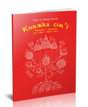 Книжка сім'ї. Зцілення і спасіння для тебе і твоєї сім'ї