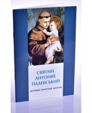 Дев'ятниця до святого Антонія Падевського