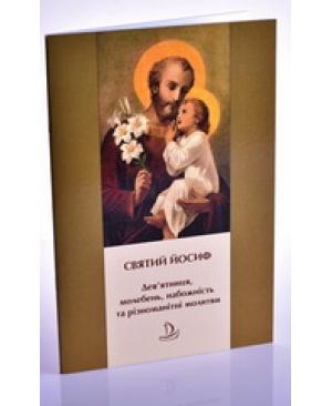 Дев'ятниця до святого Йосифа. Дев'ятниця, молебень, набожність та різноманітні молитви