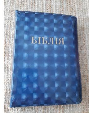 Біблія Огієнка, 15х20 см, шкірзамінник, на замочку, індекси, синя 3D