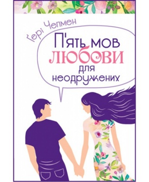 П'ять мов любови для неодружених (тв)