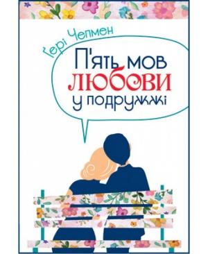П'ять мов любови у подружжі (тв)