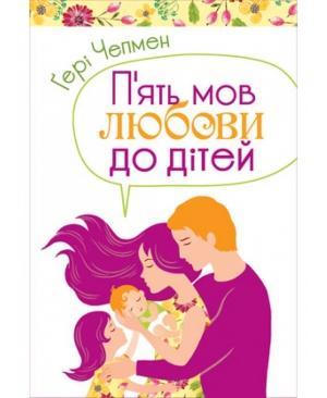 П'ять мов любови до дітей (тв)