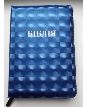 Біблія Огієнка, 13х18 см, шкірзамінник, на замочку, індекси, 3D синя