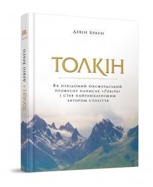 ТОЛКІН. Як невідомий Оксфордський професор написав «Гобіта» і став найулюбленішим автором століття