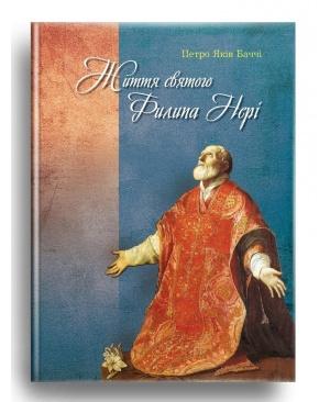 Життя святого Филипа Нері
