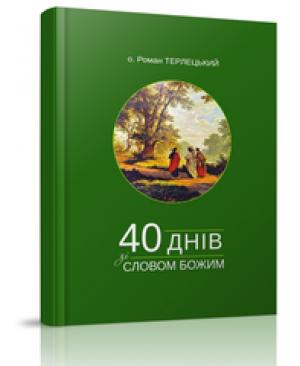 40 днів зі Словом Божим