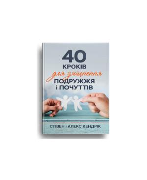 40 кроків для зміцнення подружжя і почуттів