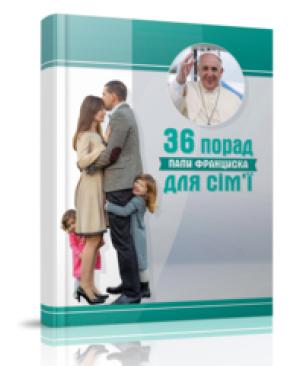 36 порад Папи Франциска для сім'ї