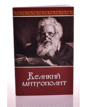 Великий митрополит