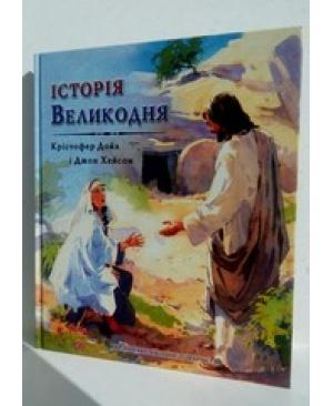Історія Великодня