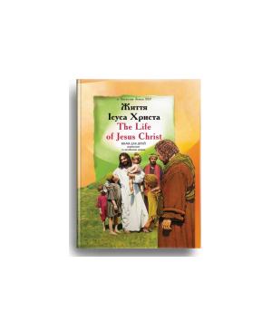 Життя Ісуса Христа: Біблія для дітей українською та англійською мовами