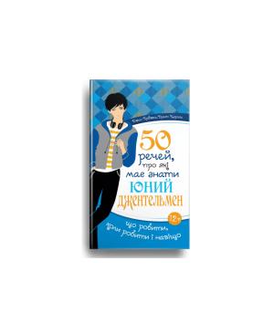 50 речей, про які має знати юний джентельмен