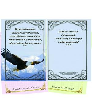 Ті, хто надію складає на Господа; блокнот на пружині А6