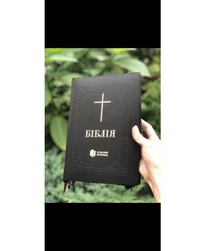 Біблія канонічна, 66 книг  (сучасний переклад Турконяка), шкіряна на замочку