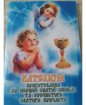 Катехизм приготування до першої Святої Сповіді та урочистого Святого Причастя