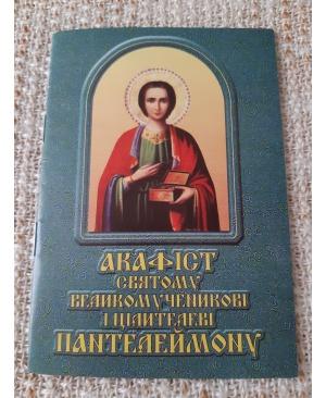 Акафіст св. великомученикові і цілителеві Пантелеймону