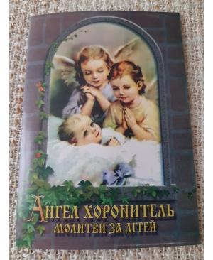 Ангел Хоронитель. Молитви за дітей