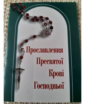 Прославлення Пресвятої Крові Господньої