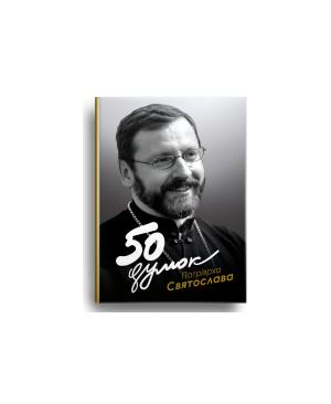 50 думок Патріарха Святослава