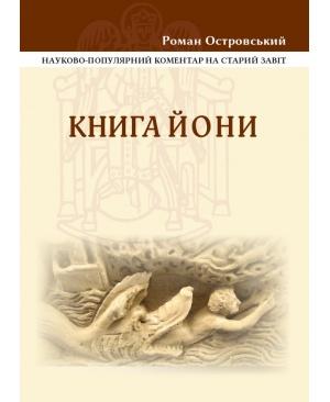 Книга Йони: Науково-популярний коментар