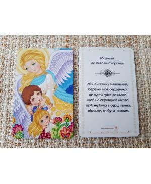 Молитва до Ангела-охоронця