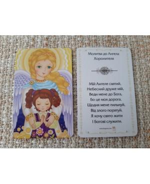 Молитва до Ангела Хоронителя