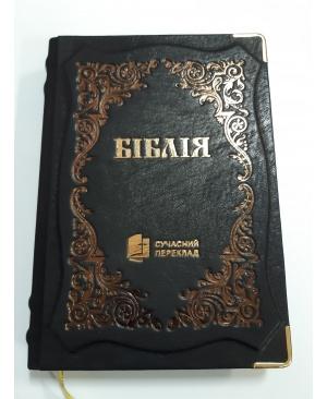 Біблія канонічна (сучасний переклад Турконяка), шкіряна