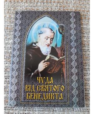 Чуда від св. Бенедикта