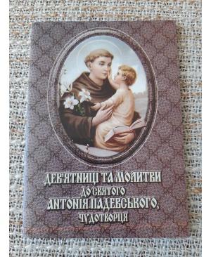 Дев'ятниці та молитви до св. Антонія Падевського
