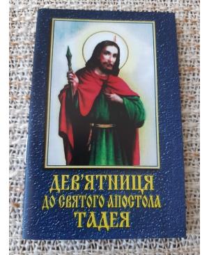 Дев'ятниця до св. Апостола Тадея