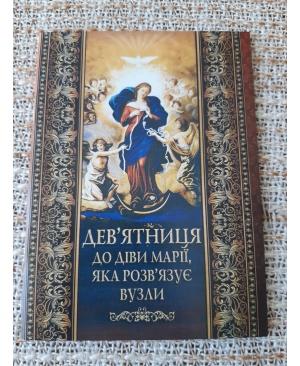 Дев'ятниця до Діви Марії, яка розв'язує вузли